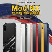 犀牛盾 Mod NX 防摔邊框殼 iPhone X 防摔 防爆 輕鬆拆卸 邊框背蓋 二用款 防摔 保護殼 保護框 手機殼