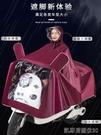 摩托電動車雨衣電瓶車單雙人騎行加大加厚防水男女防暴雨雨披 【快速出貨】