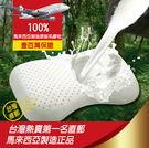 【班尼斯國際名床】~窩型曲線天然乳膠枕頭...