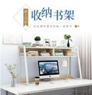書架簡易桌面置物架客廳辦公室學生宿舍桌上收納架儲物柜書桌架子YYP 瑪奇哈朵