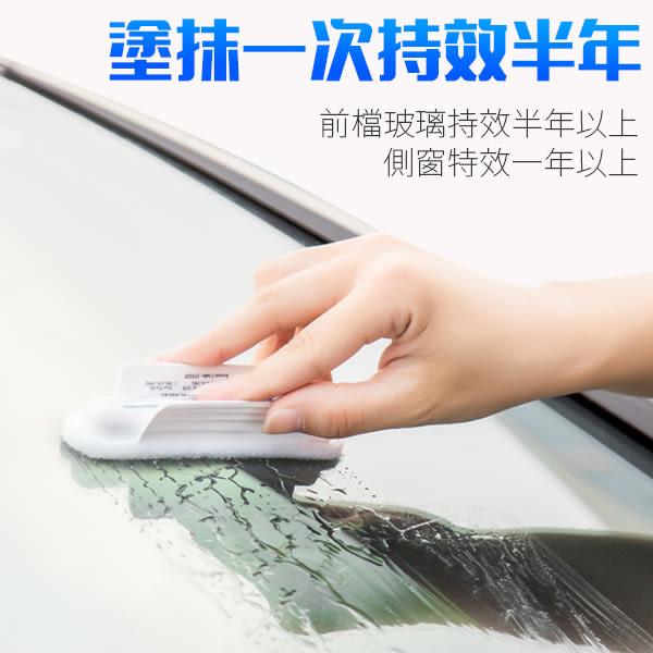 Aquapel汽車隱形雨刷 玻璃光滑劑 長效型潑水劑 玻璃鍍膜驅水劑(V50-2357)