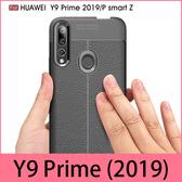 【萌萌噠】華為 HUAWEI Y9 Prime (2019)  創意新款荔枝紋保護殼 防滑防指紋 網紋散熱設計 全包軟殼