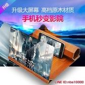 12寸原木質3d手機放大器屏幕高清視頻懶人折疊支架桌面手機放大器CY潮流