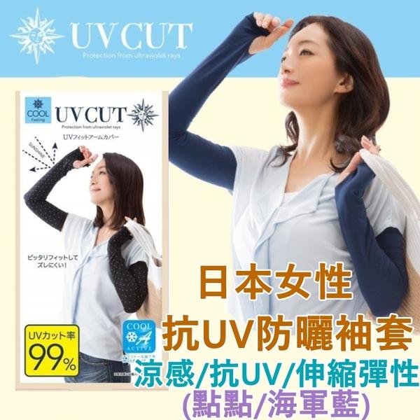 【京之物語】日本女性涼感防曬袖套 抗UV UPF50+(點點/海軍藍) 現貨