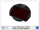 STC IC Clip Filter IR Pass 720nm 內置型 紅外線通過 濾鏡架組 (公司貨)