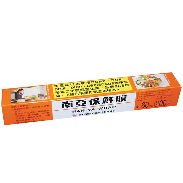 《南亞》南亞保鮮膜 南亞膠膜 200尺 PVC保鮮膜 (30cm*200尺)/條