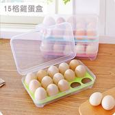15格雞蛋冰箱保鲜收納盒(3色隨機出貨)