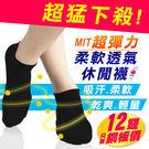 [TX-Hawk]  隱形船型襪2打24雙  科技透氣 彈性機能隱形船型襪 台灣製造
