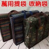 【JIS】AJ137 萬用收納袋 層架收納袋 購物袋 環保袋 卡式爐收納袋 多功能露營收納袋 裝備袋