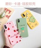 【快出】蘋果x手機殼iphone11Pro/xr矽膠8情侶plus防摔保護套