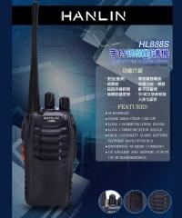 【風雅小舖】HANLIN-HL888S 無線電對講機