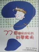 【書寶二手書T5/科學_IJJ】77個簡易好玩的科學魔術_後藤道夫 , 施雯黛