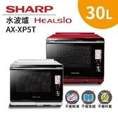 【24期0利率】SHARP 夏普 30公升 HEALSIO水波爐 AX-XP5T