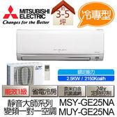 MITSUBISHI 三菱 靜音大師 變頻 冷專 分離式 空調 冷氣 MSY-GE25NA / MUY-GE25NA (適用坪數3-5坪、2150kcal)