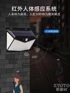 太陽能燈庭院照明家用戶外LED人體感應農村防水超亮壁燈室內 京都3C