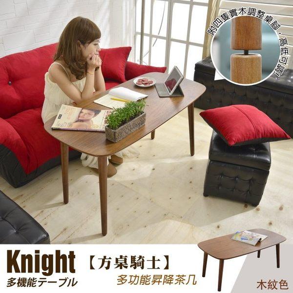 【班尼斯國際名床】~台灣獨家【knight方桌騎士】高低昇降茶几/餐桌/電腦桌/筆電桌/工作桌/書桌