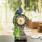 座鐘 孔雀鐘表歐式創意臺鐘仿古座鐘時尚家居鐘飾彩繪工藝品擺件 3C公社YYP
