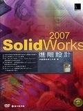 二手書博民逛書店 《SolidWorks 2007 進階設計》 R2Y ISBN:9789862010273│林龍震老師工作室