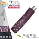 雨傘 陽傘 萊登傘 抗UV 防曬 輕 色膠 黑膠 自動傘 自動開合 Leighton 蝴蝶 (紅紫)