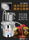釀酒設備家庭蒸餾器烤酒機家用白酒純露機小...