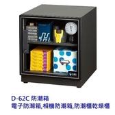 新風尚潮流 防潮家 電子防潮箱 【D-62C-1】 64L 五年保固 停電時持續吸濕12小時