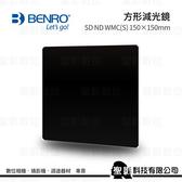 【聖影數位】BENRO 百諾 方形減光鏡 SD ND (4/8/16/128/1000) WMC(S) 150x150mm《公司貨》