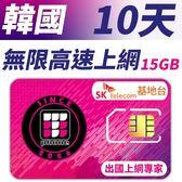 【TPHONE上網專家】韓國 高速上網卡 10天無限上網 (前面15GB 支援4G高速)