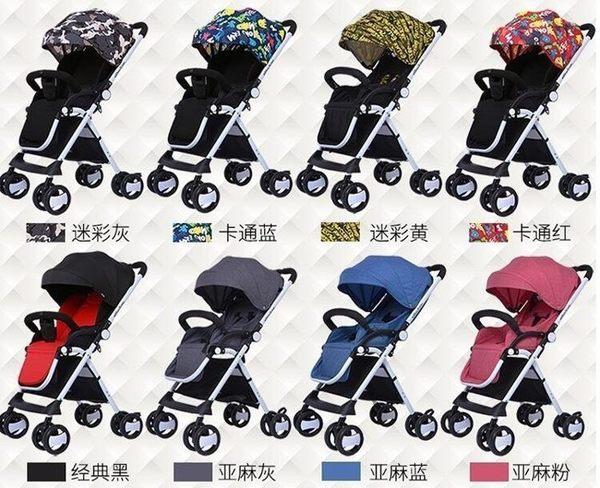 新款嬰兒推車 輕便可坐可躺 折疊傘車 超輕便 口袋推車 全鋁合金車架【藍星居家】