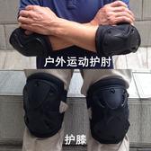 護膝騎行防摔護具自行車山地車護膝護肘外穿防風輪滑滑板滑雪戶外運動