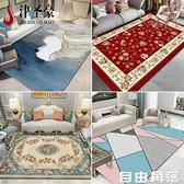 地毯臥室滿鋪可愛網紅同款北歐家用床邊毯茶幾墊ins客廳地毯門墊 自由角落