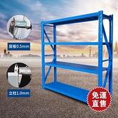 儲物架貨架置物架多層倉儲貨架家用鐵架子自由組合多功能超市貨架展示架   【全館免運】