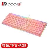 i-Rocks K71M RGB機械式鍵盤粉色 茶軸