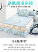 床單床包單人床罩床裙式床套單件防塵保護套1.5米1.8m床單床墊床笠防滑最後一天全館八折