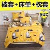 網紅床單單件學生宿舍三件套床上用品單人純棉1.5m床被套四件套 可可鞋櫃