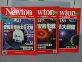 【書寶二手書T4/雜誌期刊_QEP】牛頓_141~150期間_3本合售_愛因斯坦的太空之旅等