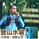 登山水袋 2公升 提水袋 飲水袋 運動水袋 折疊水袋 取水袋 水囊 登山 戶外【CP089】