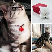 貓咪鈴鐺貓鈴鐺項圈寵物貓項鍊貓牌貓咪顏值貓可愛貓咪 SH500『美鞋公社』