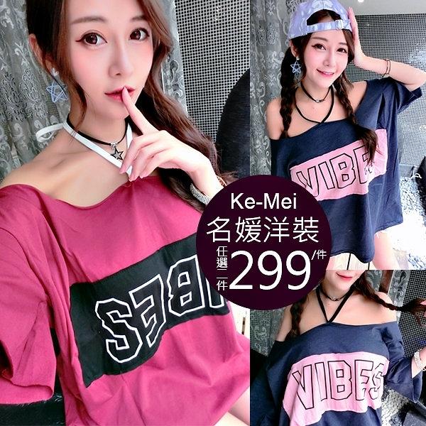 克妹Ke-Mei【AT63342】VIBES採購獨家自訂款 字母貼章V字吊頸露肩洋裝