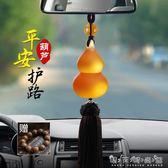汽車掛件琉璃葫蘆 車內吊飾男車載飾品擺件掛飾平安符女吊墜車飾 晴天時尚館