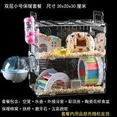 倉鼠籠子 超大別墅透明壓克力單層雙層三層金絲熊別墅用品玩具【快速出貨】