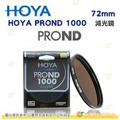 日本 HOYA PROND 1000 ND1000 72mm 減光鏡 減10格 ND減光 濾鏡 公司貨