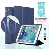 24H出貨 APPLE iPad  Mini4 平板保護套 悅色蜂巢 全包 散熱 支架 保護殼