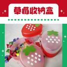 草莓收納盒 粉色 (1入)【合迷雅好物超級商城】