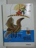 【書寶二手書T1/兒童文學_BSC】海角一樂園_強納.維斯