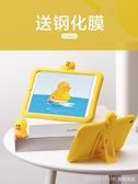 蘋果2018新款ipad保護套mini4硅膠套air2防摔平板迷你2pro10.5殼5