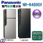 【信源】489公升 Panasonic國際牌變頻雙門電冰箱NR-B489GV
