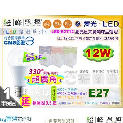 【舞光LED】LED-E27 12W。4000K 暖色光 LED燈泡 延長保固 超廣角 促銷中 #LED-E2712【燈峰照極my買燈】
