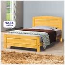 【水晶晶家具/傢俱首選】CX1201-9白楊實木(白楓木色)3.5尺單人床架~~不含床墊
