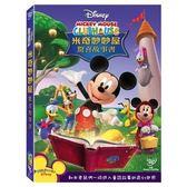 米奇妙妙屋:驚喜故事書 DVD  【迪士尼開學季限時特價】  | OS小舖