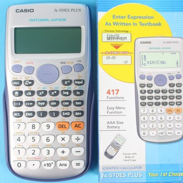 CASIO卡西歐 FX-570ES PLUS 工程用計算機 工程型計算機/一台入{定899}~新機型直覺顯示機種